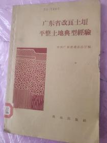 广东省改良土壤平整土地典型经验