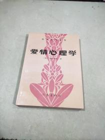 作家参考丛书:爱情心理学