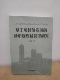 基于可持续发展的城市规划及管理研究