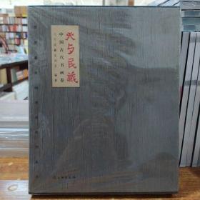 天与民藏——中国古代书画卷(全二册)