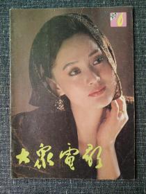 大众电影 1990 6  封面:宋佳!  封底:伊斯特伍德      内有大众电影40期经典封面彩图! 一代人的回忆,值得珍藏!