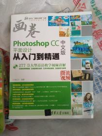 Photoshop CC中文版:平面设计从入门到精通