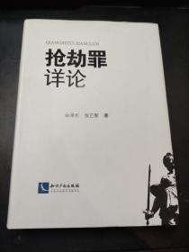 抢劫罪详论【精装本】