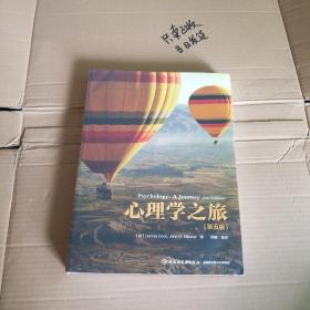 心理学之旅(第五版)(万千心理)(9787501998630)