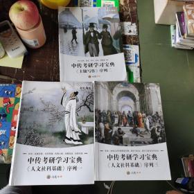 中传考研学习宝典《人文社科基础》序列一三,《主题写作》序列二 (共3册合售)