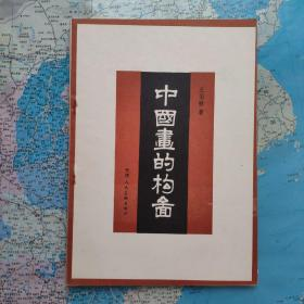中国画的构图   板品