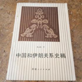 中国和伊朗关系史稿[架----1]