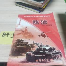 军队院校招生文化科目统考复习精选