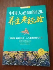 中国人必知的120条养生老经验