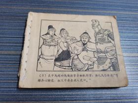 【残本】老版三国