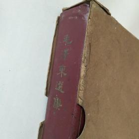 毛泽东选集一卷本。