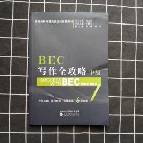 BEC写作全攻略(中级)