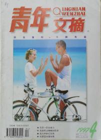 青年文摘1997/4