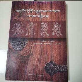 藏族传统民歌精选(附简谱)(全一册藏汉文对照本)〈2010年北京初版发行〉