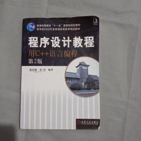程序设计教程用C++语言编程(第2版)内页干净