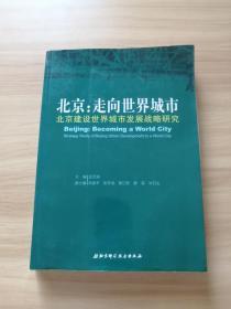 北京:走向世界城市
