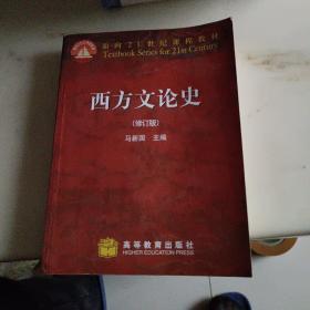西方文论史(有笔记划线)