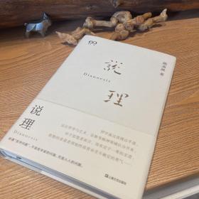 说理(陈嘉映签名钤印本)