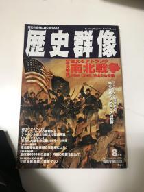 历史群像(1996年8月号No26日本原版书)