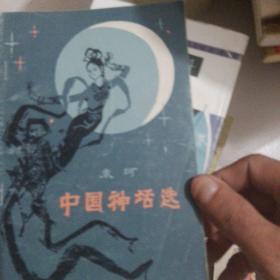 中国神话选(古干插图)