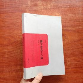 民国学术文化名著:佛学研究十八篇