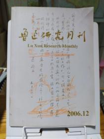 鲁迅研究月刊2006.12