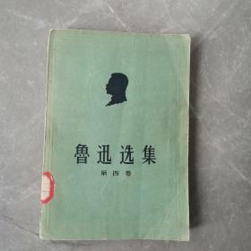 鲁迅选集(第四卷)〈1959年北京初版发行〉