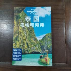 孤独星球LonelyPlanet旅行指南系列:泰国岛屿和海滩