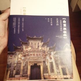 自贡桓侯宫(一版一印)