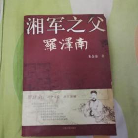 湘军之父罗泽南