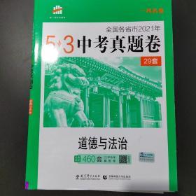曲一线科学备考·5·3中考真题卷:思想品德(2021版)