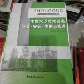 中国水泥技术装备制造:安装 维护与修理
