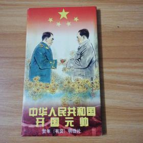 中华人民共和国开国元帅 贺年有奖明信片:全十张