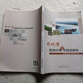 杭州湾湿地环境与生物多样性