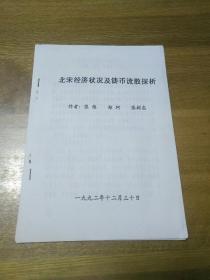 北宋经济状况及铸币流散探析
