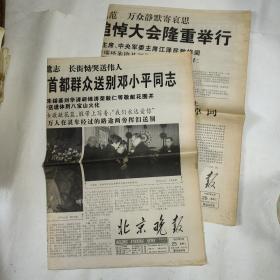 北京晚报1997年2月25日,26曰(邓小平同志永垂不朽,党和国家领导人和首都群众送别邓小平同志。邓小平同志追悼大会隆重举行。各16版全,2份合售)