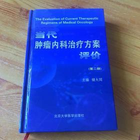 当代肿瘤内科治疗方案评价(第二版)