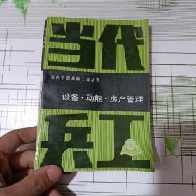 当代中国兵器工业丛书 设备功能房产管理(品不好 开胶 断裂)详情看图
