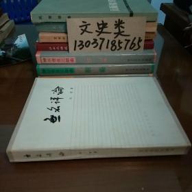 无名评论(作者刘哲签名本。包正版现货)