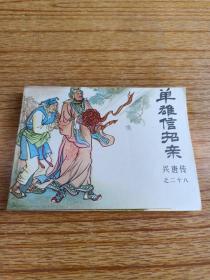 单雄信招亲(连环画),兴唐传之二十八(大缺本)