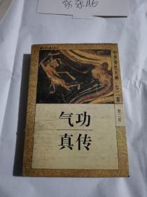 气功真传中华养生大典第二卷第二册。