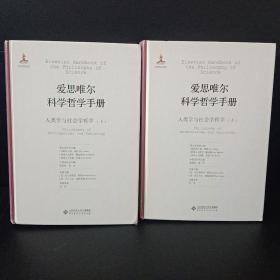 爱思唯尔科学哲学手册:人类学与社会学哲学