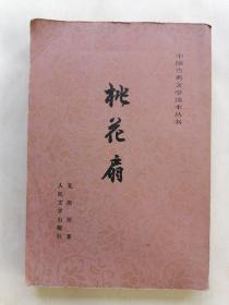 中国古典文学读本丛书:桃花扇