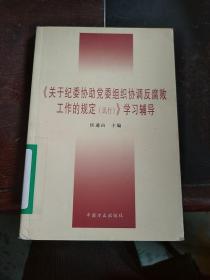 《关于纪委协助党委组织协调反腐败工作的规定(试行)》学习辅导