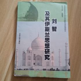 刘智及其伊斯兰思想研究