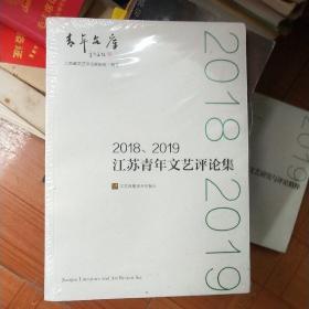 2018、2019江苏青年文艺评论集