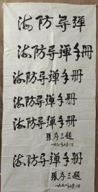 张序三,男,汉族,1929年2月出生,荣成市斥山镇大泊子村人,曾任中国人民解放军军事科学院政治委员,88年中将(保真)