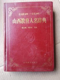 山西教育人名辞典(公园前2698-公元1997)