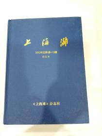 《上海滩 》2005年第一期至12期合订本   全彩页