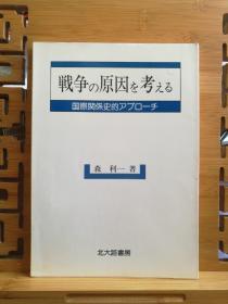 日文原版 大32开本 战争の原因を考える 国际关系史的アプローチ(思考战争的原因 国际关系史的研究) 有划印